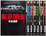 東京闇虫 全7巻 完結セット(ジェッツコミックス)