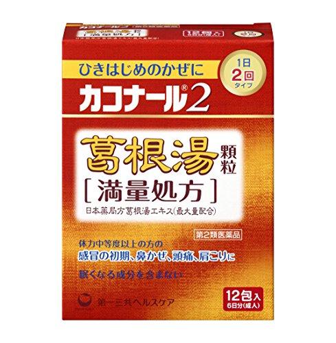 (医薬品画像)カコナール2葛根湯顆粒〈満量処方〉