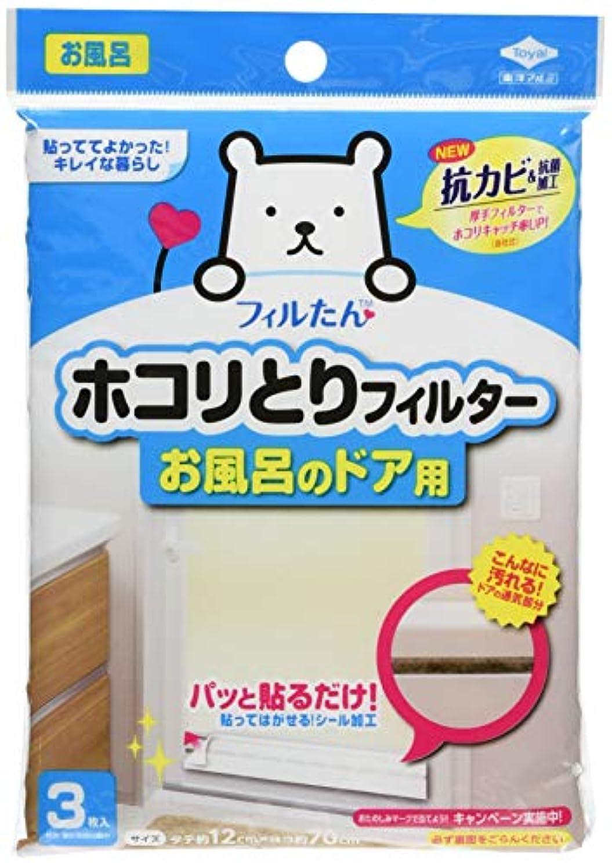 スコア否認する睡眠東洋アルミ ホコリとりフィルター お風呂のドア用 3枚入り 白 約12×約70cm