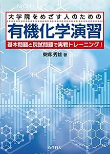 大学院をめざす人のための有機化学演習: 基本問題と院試問題で実戦トレーニング!