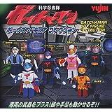 科学忍者隊 ガッチャマン ボックスフィギュアコレクション 全6種セット