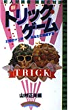 新トリック・ゲーム―犯人対読者-頭悩の対決! (QUIZ・PUZZLE&GAME SERIES)