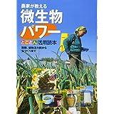 農家が教える 微生物パワー とことん活用読本: 防除,植物活力剤から土つくりまで