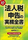 日本実業出版社 山本 守之 法人税申告の実務全書 平成27年度版の画像