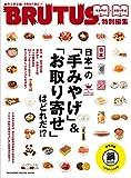 BRUTUS特別編集合本 日本一のは、どれだ!? (マガジンハウスムック) マガジンハウス