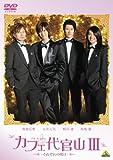 カフェ代官山III~それぞれの明日~[DVD]