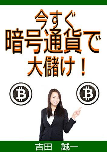 今すぐ暗号通貨で大儲け!