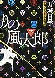 とっぴんぱらりの風太郎 下 ((文春文庫))