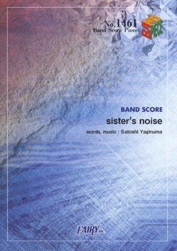 バンドスコアピースBP1461 sister's noise / fripSide (BAND SCORE PIECE) フェアリー