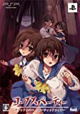 コープスパーティー ブラッドカバーリピーティッドフィアー (限定版) - PSP