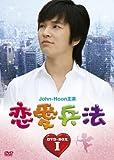 恋愛兵法 DVD-BOX I[DVD]