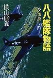 八八艦隊物語4 激浪 (C★NOVELS)