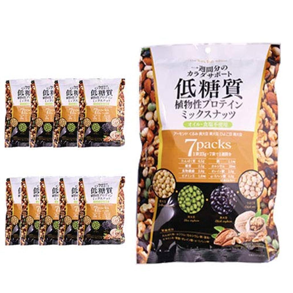 スカイ写真を描くスラム街味源 低糖質ミックスナッツ 23g×7袋 … (10個セット)
