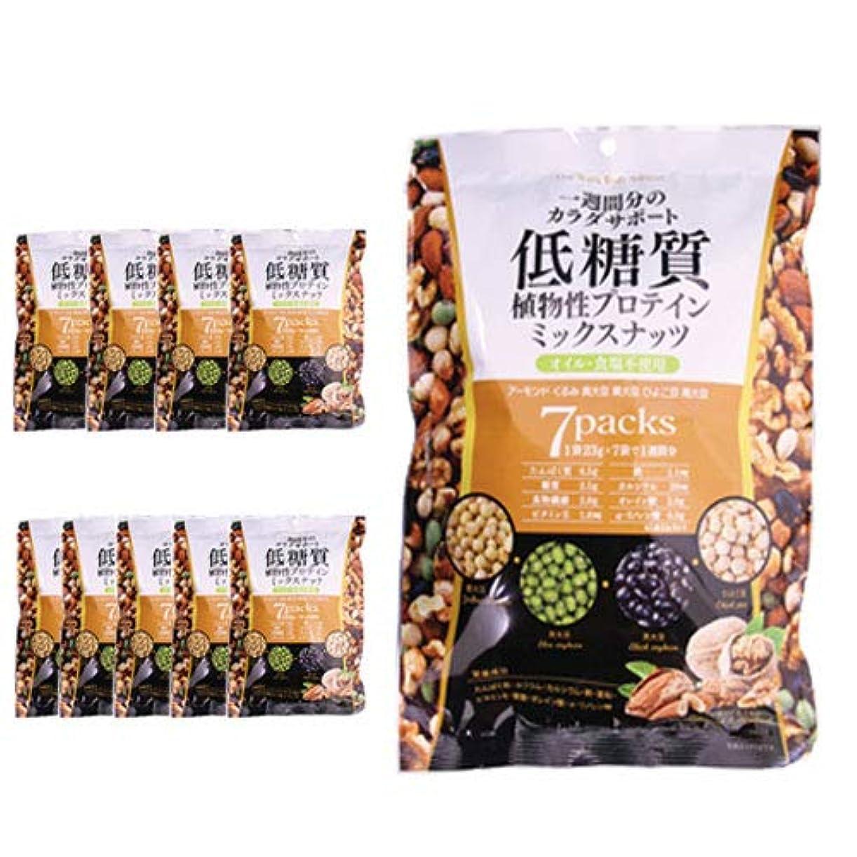 カーペット奨学金サリー味源 低糖質ミックスナッツ 23g×7袋 … (10個セット)