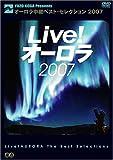 Live!オーロラ オーロラ中継 ベスト・セレクション 2007[COBB-5595][DVD] 製品画像