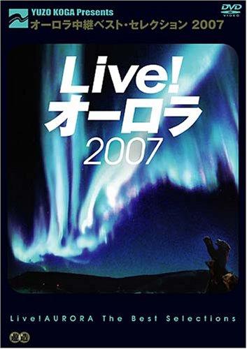 Live!オーロラ (オーロラ中継ベスト・セレクション2007) [DVD]
