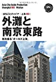 上海003外灘と南京東路 ~色気香る「オールド上海」[モノクロノートブック版] (まちごとチャイナ)