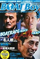 Boat Boy (ボートボーイ) 2013年 05月号 [雑誌]