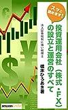 投資運用会社(株式・FX)の設立と運営のすべて: 平成30年度版