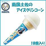 南国土佐のアイスクリンコーン 18個入/久保田食品/サイズ10/アイス
