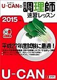2015年版 U-CANの調理師速習レッスン (ユーキャンの資格試験シリーズ)