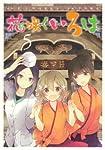 花咲くいろは(5)(完) (ガンガンコミックスJOKER)