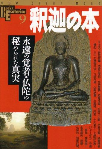 釈迦の本―永遠の覚者・仏陀の秘められた真実 (NEW SIGHT MOOK Books Esoterica 9)