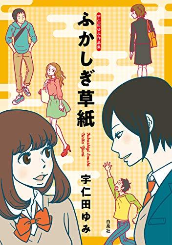 宇仁田ゆみ作品集 ふかしぎ草紙 (楽園コミックス)