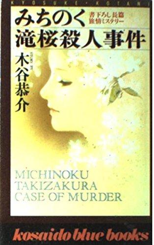 みちのく滝桜殺人事件 (広済堂ブルーブックス)