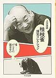 上方落語 桂枝雀爆笑コレクション〈5〉バことに面目ない (ちくま文庫)