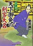 天下御免の剣客大名―江戸入城 (コスミック・時代文庫)