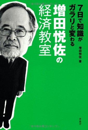 7日で知識がガラリと変わる 増田悦佐の経済教室の詳細を見る