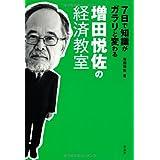 7日で知識がガラリと変わる 増田悦佐の経済教室