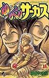 からくりサーカス(15) (少年サンデーコミックス)