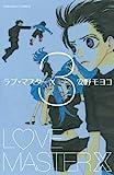 ラブ・マスターX(3) (なかよしコミックス)