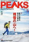 PEAKS (ピークス) 2014年 05月号