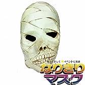 バラエティ本舗 お面 ホラー マスク ホワイト ミイラ [ かぶりもの 仮面 仮装 なりきりマスク ]