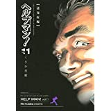 ヘルプマン!(11) (イブニングコミックス)