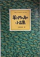 『 箏入門の為の小品集 』 吉崎克彦 著 箏 琴 楽譜 koto
