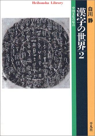 漢字の世界 2 (平凡社ライブラリー)の詳細を見る