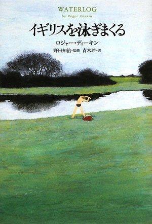 イギリスを泳ぎまくる (亜紀書房翻訳ノンフィクション・シリーズ)