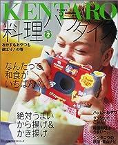 KENTARO料理パラダイス (2) (主婦の友生活シリーズ)