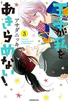 [アサダニッキ] 王子が私をあきらめない! 第01-03巻