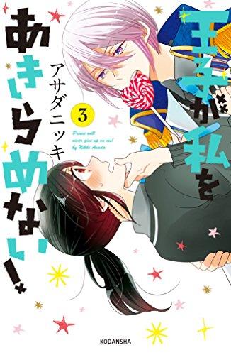 王子が私をあきらめない!(3) (ARIAコミックス)