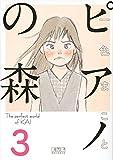 ピアノの森(3) (講談社漫画文庫)