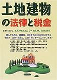 土地建物の法律と税金
