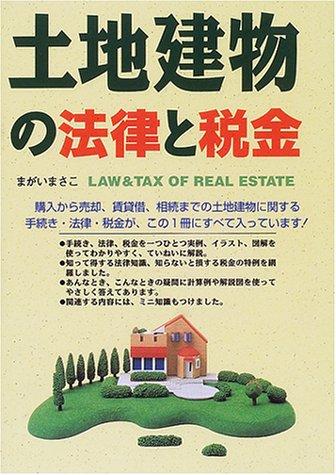 土地建物の法律と税金の詳細を見る