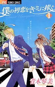僕の初恋をキミに捧ぐ(1) (フラワーコミックス)