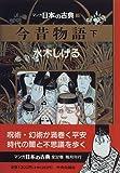 今昔物語(下)―マンガ日本の古典 (9)