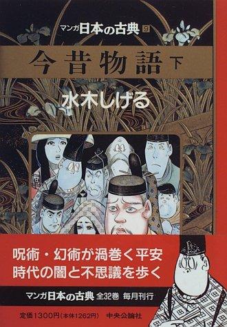 今昔物語(下)―マンガ日本の古典 (9)の詳細を見る
